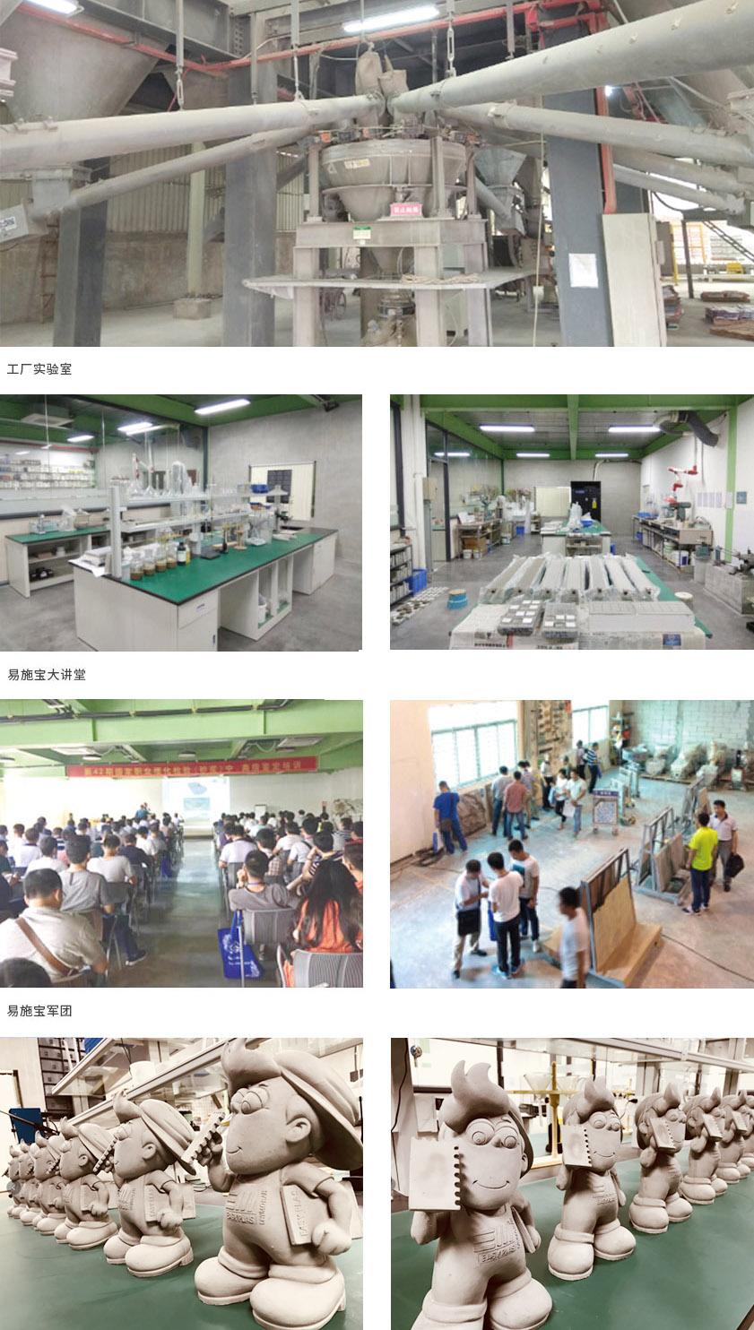 抗裂砂浆厂企业文化.jpg