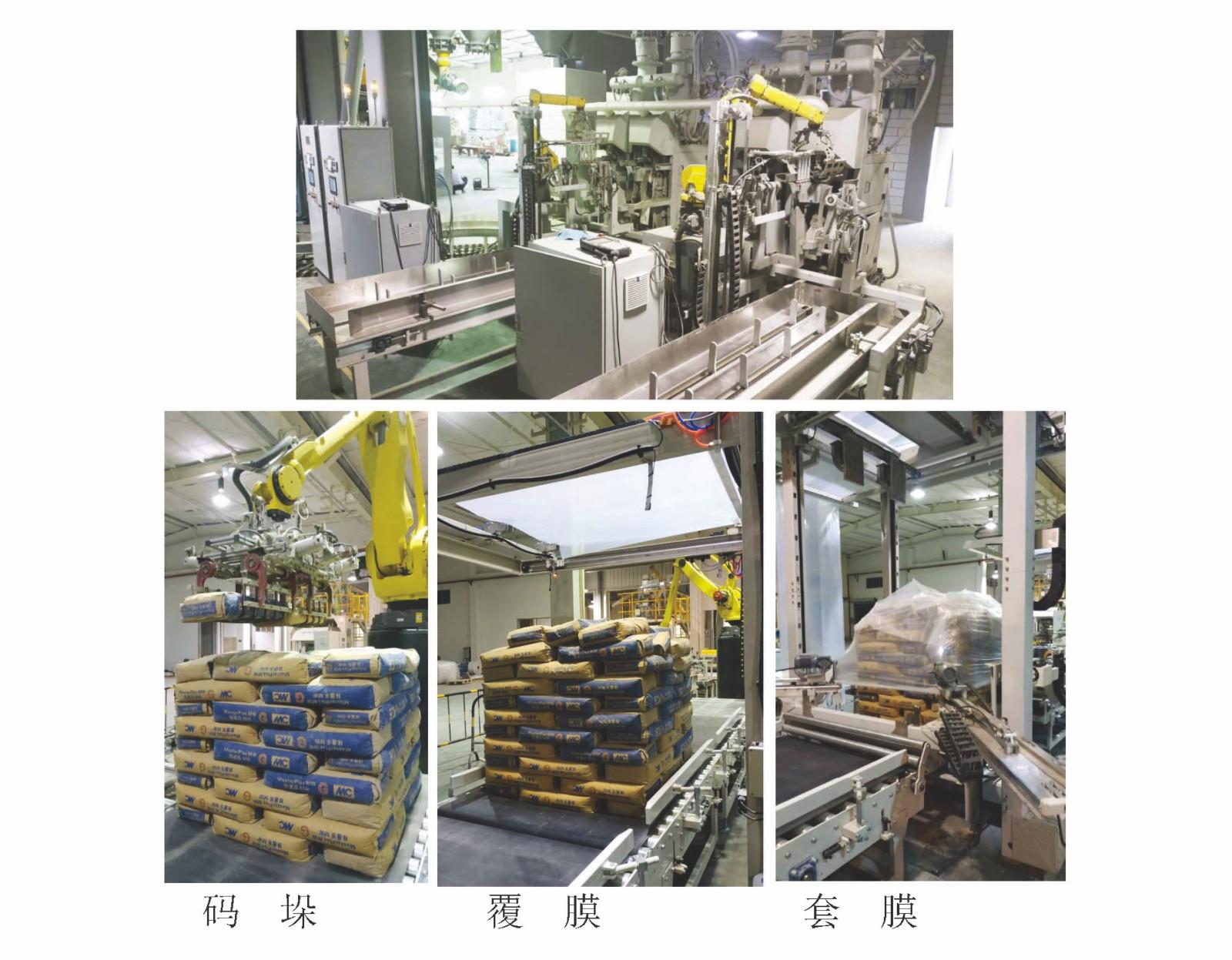 抗裂砂浆生产设备——自动装袋、套膜、码垛.jpg